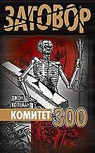 Комитет 300 (Заговор) (Russian Edition)