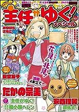 主任がゆく!スペシャル Vol.157 [雑誌]