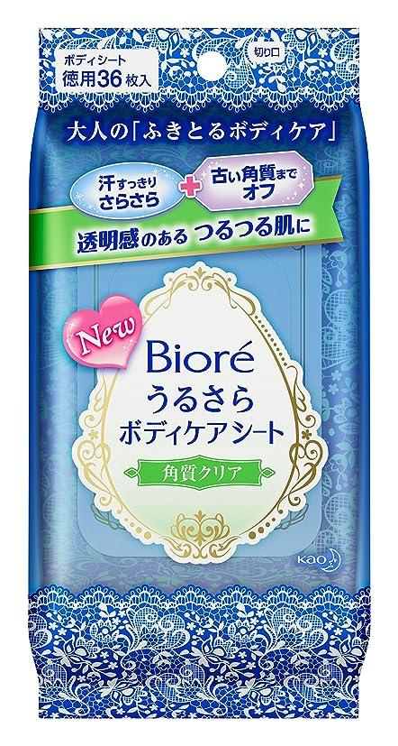 メロディアスカウンタ石鹸ビオレ うるさらボディシート 角質クリア 徳用 36枚