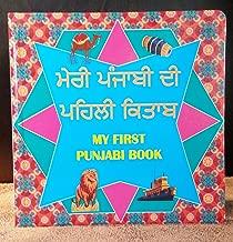 My First Punjabi Book