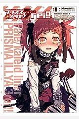 Fate/kaleid liner プリズマ☆イリヤ ドライ!!(10) (角川コミックス・エース) Kindle版