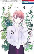 表紙: インヘルノ 5 (花とゆめコミックス) | マツモトトモ