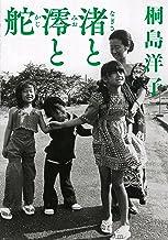 表紙: 渚と澪と舵 | 桐島洋子