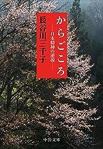 表紙: からごころ - 日本精神の逆説 (中公文庫) | 長谷川三千子