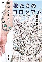 表紙: 獣たちのコロシアム 池袋ウエストゲートパーク16 (文春e-book)   石田 衣良