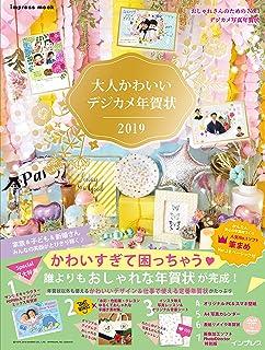 大人かわいいデジカメ年賀状 2019 (インプレスムック)