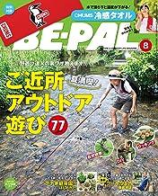 表紙: BE-PAL (ビーパル) 2020年 8月号 [雑誌]   BE-PAL編集部