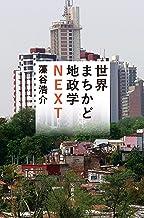 表紙: 世界まちかど地政学NEXT (文春e-book)   藻谷 浩介