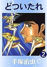 表紙: どついたれ 2 | 手塚治虫