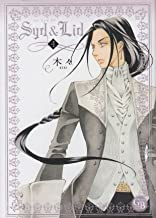 Syd&Lid (4) (幻冬舎コミックス漫画文庫)