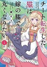 チート転生した猫は嫁の膝で丸くなりたい (1) (バンブー・コミックス)