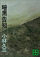 表紙: 暗黒告知 (講談社文庫) | 小林久三