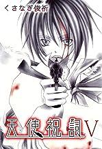 表紙: 天使祝詞 5 (コミックレガリア) | くさなぎ俊祈
