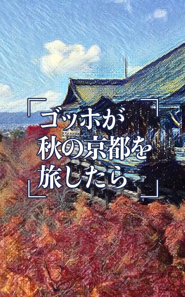 ファウルレーダー突撃ゴッホが秋の京都を旅したら: 京都名所集