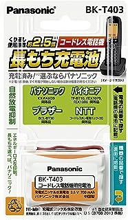 パナソニック 充電式ニッケル水素電池(コードレス電話) BK-T403