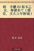 表紙: 続 手紙 02 坂本乙女、春猪あて(推定、文久三年秋頃) | 坂本 竜馬