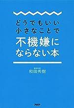 表紙: どうでもいい小さなことで不機嫌にならない本   和田 秀樹