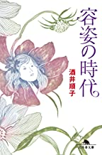 表紙: 容姿の時代 (幻冬舎文庫) | 酒井順子