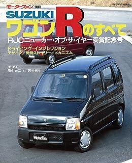 ニューモデル速報 号外 SUZUKI ワゴンRのすべて