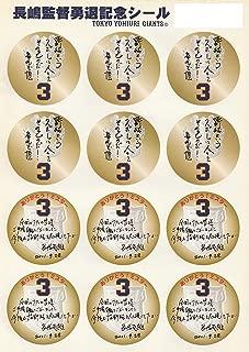読売 ジャイアンツ 長嶋茂雄 監督 勇退記念 シール 2001.9.28 ありがとう! ミスター 巨人 GIANTS 東京ドーム ステッカー