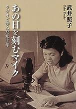 表紙: あの日を刻むマイク ラジオと歩んだ九十年 (集英社文芸単行本)   武井照子