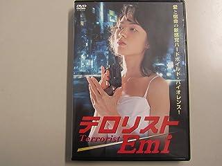 テロリストEmi [DVD]