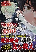 THE NEW GATE (10) (アルファポリスCOMICS)