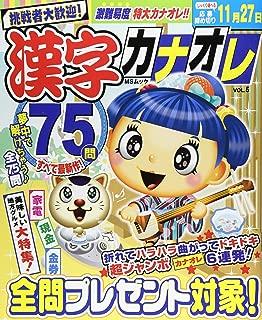 漢字カナオレ75問 5 (MSムック)