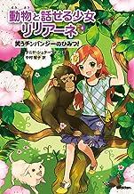 表紙: 動物と話せる少女リリアーネ4 笑うチンパンジーのひみつ! | 駒形