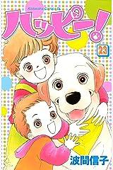 ハッピー!(23) (BE・LOVEコミックス) Kindle版