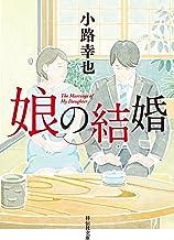 表紙: 娘の結婚 (祥伝社文庫) | 小路幸也