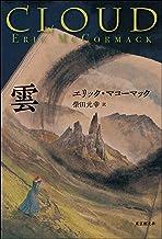 表紙: 雲 (海外文学セレクション) | エリック・マコーマック