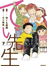 表紙: てぃ先生 7 (MFコミックス フラッパーシリーズ) | てぃ先生