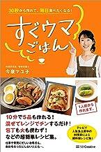 表紙: 30秒から作れて、毎日食べたくなる! すぐウマごはん | 今泉 マユ子