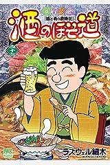 酒のほそ道 46 Kindle版