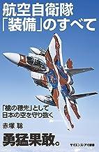 表紙: 航空自衛隊「装備」のすべて 「槍の穂先」として日本の空を守り抜く (サイエンス・アイ新書)   赤塚 聡