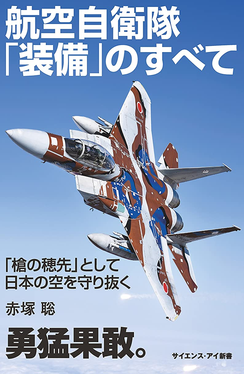 知恵親密な細部航空自衛隊「装備」のすべて 「槍の穂先」として日本の空を守り抜く (サイエンス?アイ新書)