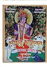 श्रीमद् भागवत प्रवचन पीयूष Srimad Bhagavad Weekly Katha Pravachan Piyush