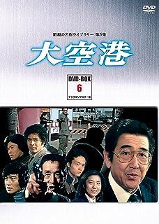 大空港 DVD-BOX PART6 デジタルリマスター版【昭和の名作ライブラリー 第5集】