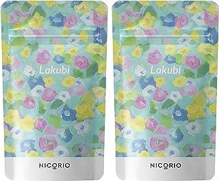 NICORIO Lakubi ラクビ [ 酪酸菌 ビフィズス菌 オリゴ糖 生きたまま届く サプリ ] 31粒 1ヶ月分 2袋