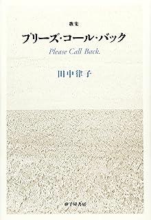 歌集 プリーズ・コール・バック (塔21世紀叢書)