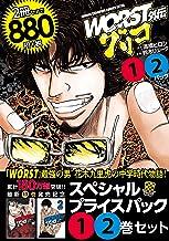 WORST外伝 グリコスペシャルプライスパック1・2巻セット (少年チャンピオン・コミックス・エクストラ)