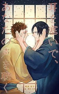 mimi wo fusaide anata no koe wo kiku (zatsudanya) (Japanese Edition)