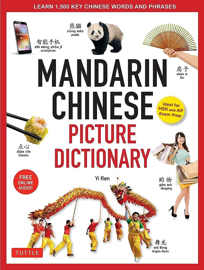 骨折忠実作業Mandarin Chinese Picture Dictionary: Learn 1,500 Key Chinese Words and Phrases (Perfect for AP and HSK Exam Prep; Includes Online Audio) (Tuttle Picture Dictionary Book 1) (English Edition)