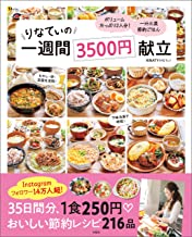 表紙: りなてぃの一週間3500円献立 (TJMOOK) | RINATY
