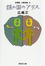 鏡の国のアリス(広瀬正小説全集4) (集英社文庫)