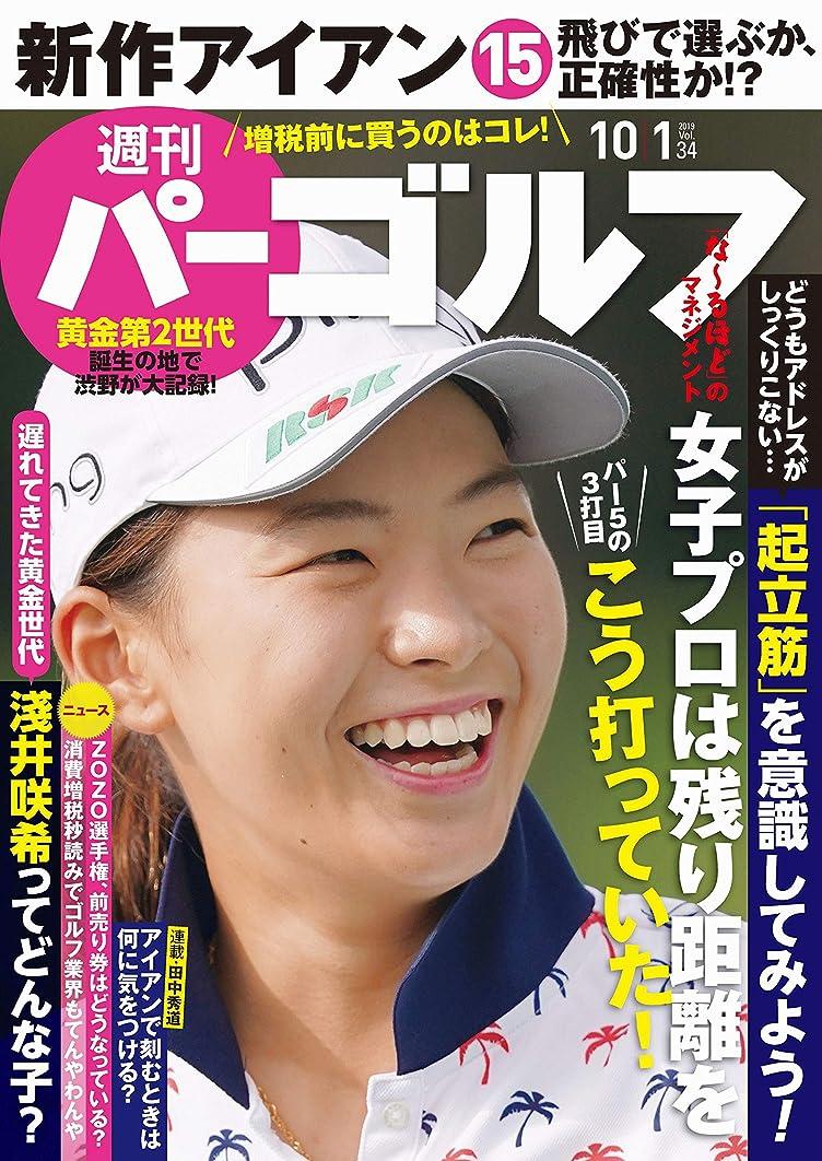 宝石取り出す枠週刊パーゴルフ 2019年 10/01号 [雑誌]