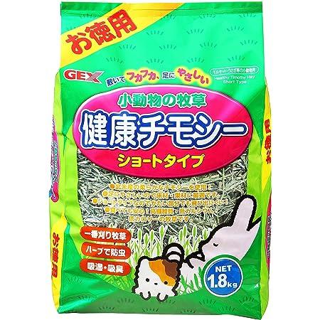 ジェックス 小動物の牧草 健康チモシー お徳用1.8kg