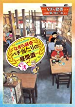 表紙: なぎら健壱 バチ当たりの昼間酒 その弐 (思い出食堂コミックス) | なぎら健壱