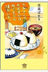 かあさんのおむすびは、ぬくもりの味がした。 (ぶんか社グルメコミックス) Kindle版
